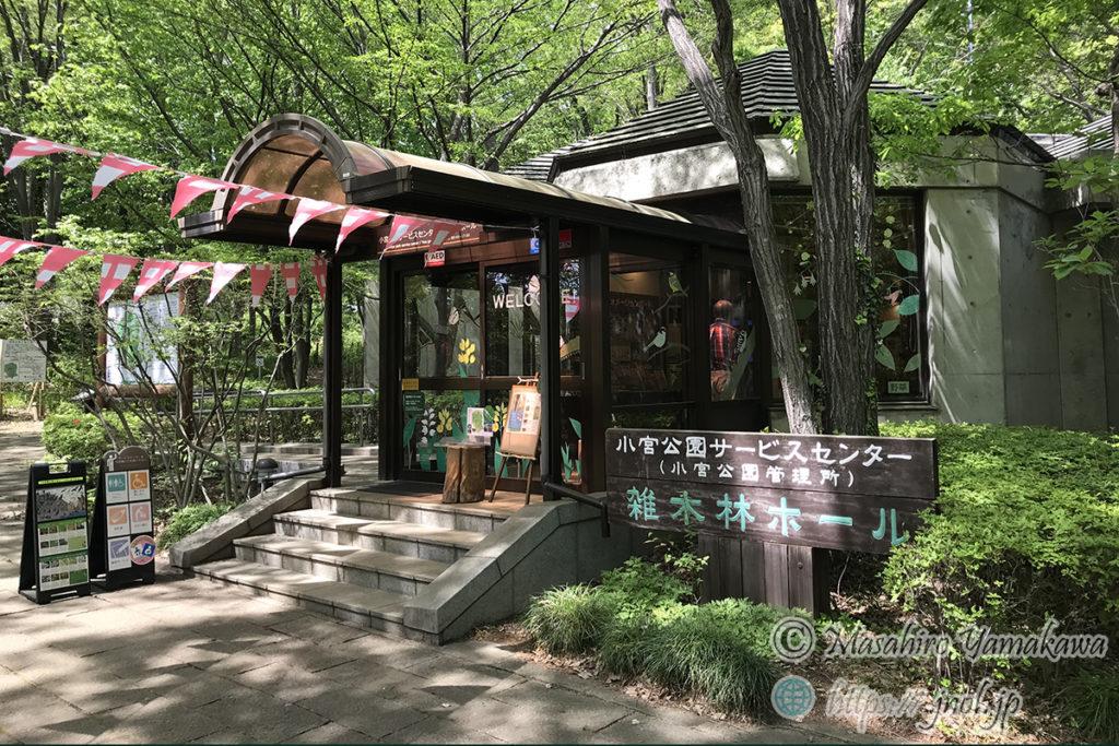 八王子小宮公園のサービスセンターの外観写真です。